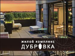 Готовые квартиры в ЖК бизнес-класса «Дубровка» Новая Москва! Спец. цены.